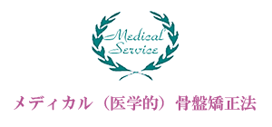 メディカル骨盤矯正法|セミナー スクール|東京・埼玉